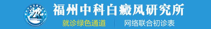 福州中科白癜风研究所表单